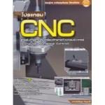 โปรแกรม CNC สำหรับการควบคุมเครื่องจักรกลด้วยคอมพิวเตอร์ [Computer Numerical Control]