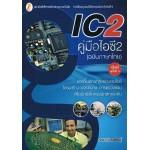 คู่มือไอซี 2 (ฉบับภาษาไทย)(ใหม่)