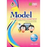 MODEL การจัดการศึกษาและแหล่งการเรียน