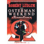 The Osterman weekend เลือดเข้าตา (Robert Ludlum)