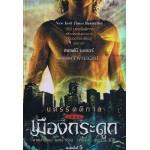 นครรัตติกาล เล่ม 01 เมืองกระดูก (คาสซานดร้า แคลร์)