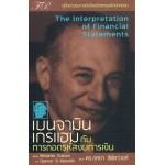 เบนจามิน เกรแฮม กับ การถอดรหัสงบการเงิน The Interpretation of Financial Statements