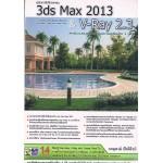 คู่มือการใช้โปรแกรม 3ds Max 2013 & V-Ray 2.3