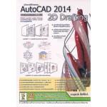 คู่มือการใช้โปรแกรม AutoCAD 2014:2D