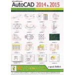 คู่มือการใช้โปรแกรม AutoCAD 2014 & 2015 รวมแบบฝึกหัดเขียนแบบ 2 มิติ 2D Drafting Workshop