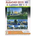 คู่มือการใช้โปรแกรม AutoCAD 2015 3D & Lumion 3D V.4