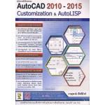 คู่มือการใช้โปรแกรม Auto CAD 2010-2015 Customizatio &  AutoLISP