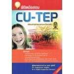 พิชิตข้อสอบ CU-TEP  (สอบเข้าจุฬาลงกรณ์มหาวิทยาลัย)