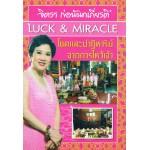 LUCK & MIRACLE โชคและปาฏิหาริย์จากการไหว้เจ้า