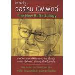 The New Buffettology ลงทุนอย่าง วอร์เรน บัฟเฟตต์