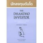 นักลงทุนดันโด The Dhandho Investor