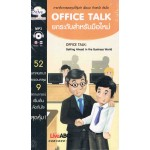 OFFICE  TALK  ยกระดับสำหรับมือใหม่