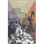 DEMOCRACY ประชาธิปไตย : ความรู้ฉบับพกพา
