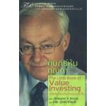 คัมภีร์หุ้นคุณค่า The Little Book of Value Investor
