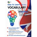 Easy to Learn English Vocabilary 1