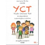 พจนานุกรม จีน-ไทย YCT (Youth Chinese Test)
