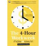 The 4 Hour Workweek ทำน้อยแต่รวยมาก