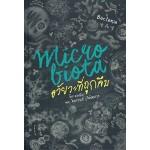 Microbiota ไมโครไบโอต้า อวัยวะที่ถูกลืม