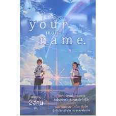 Your Name เธอคือ... (kimi no na wa)