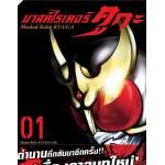Masked Rider KUUGA มาสค์ไรเดอร์คูกะ (การ์ตูน) เล่ม 01