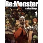 Re:Monster ราชันชาติอสูร (นิยาย) เล่ม 01