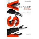 ประชานิยม POPULISM