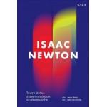 ISAAC NEWTON ไอแซค นิวตัน นักวิทยาศาสตร์คนแรกและพ่อมดคนสุดท้าย