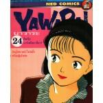 YAWARA ยาวาระ เล่ม 24