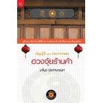 บัญญัติ 10 ประการของฮวงจุ้ยร้านค้า (มาโนช ประภาษานนท์)