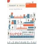 อภิทุนนิยมสุดขั้ว (SUPERCAPITALISM)