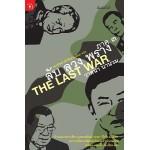 ลับ ลวง พราง 3 The Last War พ.10 (วาสนา นาน่วม)