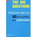 20 คำถามสำคัญของคณิตศาสตร์