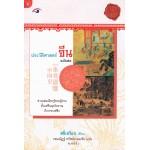 ประวัติศาสตร์จีนฉบับย่อ