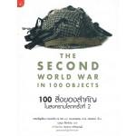100 สิ่งของสำคัญ ในสงครามโลกครั้งที่ 2
