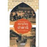 ประวัติศาสตร์วิพากษ์ : สยามไทย กับ ปาตานี (ธเนศ  อาภรณ์สุวรรณ)