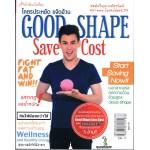 GOOD SHAPE Save Cost โครตประหยัด ขจัดอ้วน (จอห์น วิญญู)