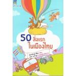 50 สิ่งแรกในเมืองไทย (นันทลักษณ์ คีรีมา)