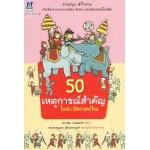 50 เหตุการณ์สำคัญในประวัติศาสตร์ไทย (ปภาณิน เกษตรทัต)