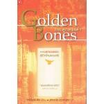 กระดูกทองคำ Golden Bones