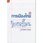 การเมืองไทยวัยฮอร์โมน (วีรพงษ์  รามางกูร)