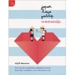 Japan Love Gossip กระซิบรักฉบับญี่ปุ่น (เกตุวดี Marumura)