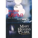 ตามรอยปริศนา (Mary Higgins Clark)