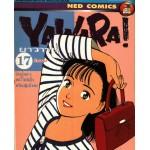 YAWARA ยาวาระ เล่ม 17