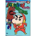 เครยอน ชินจัง 25