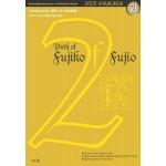 Path of Fujiko f Fujio รวมผลงานอมตะ ฟุจิโกะ SF คอลเล็คชั่น 2 ตอน เกษียณอายุการกิน