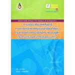 ตัวอย่างการวิจัยและพัฒนา (The Research&Development)