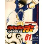 กัปตันซึบาสะ captain tsubasa golden-23 เล่ม 01