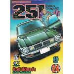 RESTORE GARAGE 251 อู่นี้ซ่อมได้ เล่ม 24