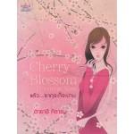Cherry Blossom แล้ว..ซากุระก็จะบาน