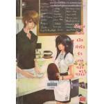 Sugar Café เปิดตำรับรักนายหน้าหวาน (ชุด Rebellion)